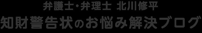 北川修平 知財のお悩み解決ブログ
